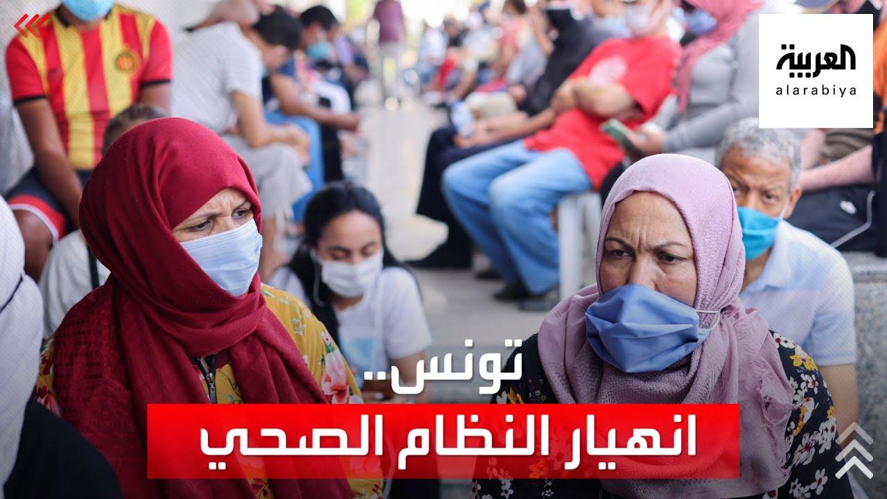 هل تتحمل الأحزاب السياسية مسؤولية انهيار النظام الصحي في تونس؟  - نشر قبل 5 ساعة