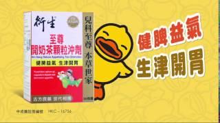 B.Duck x 衍生開奶茶 TVC