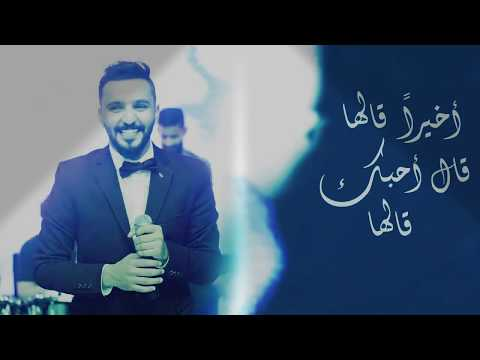 Download زايد الصالح-قال احبك  حصريا 2016 Mp4 baru