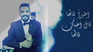 زايد الصالح-قال احبك ( حصريا) 2016