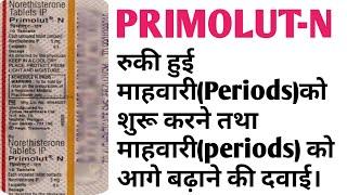 Primolut -N tablet uses, benefits,side effects,periods को आगे बढ़ाने की दवाई।