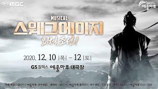 [뮤지컬] 스웨그에이지 외쳐조선! 여수공연 2020.1…