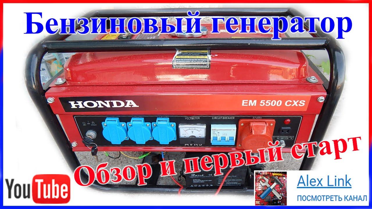 Генератор бензиновый honda 6500 схема стабилизатора напряжения на кт817