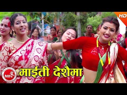 New Teej Song 2074/2017 | Maiti Deshaima - Sheetal Pandey Ft. Richa Thapa