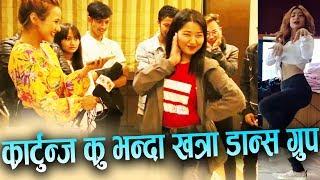 क्रार्टुन्ज क्रु भन्दा खत्रा टिम भेटीयो नेपालमा | The Cartoonz Crew |  Wow Nepal