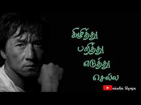 Full Download] Poradikitey Irru Tamil Motivational Whatsapp