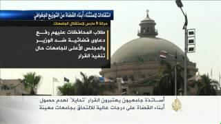 انتقادات بمصر لقرار يميز أبناء القضاة والضباط بالجامعات
