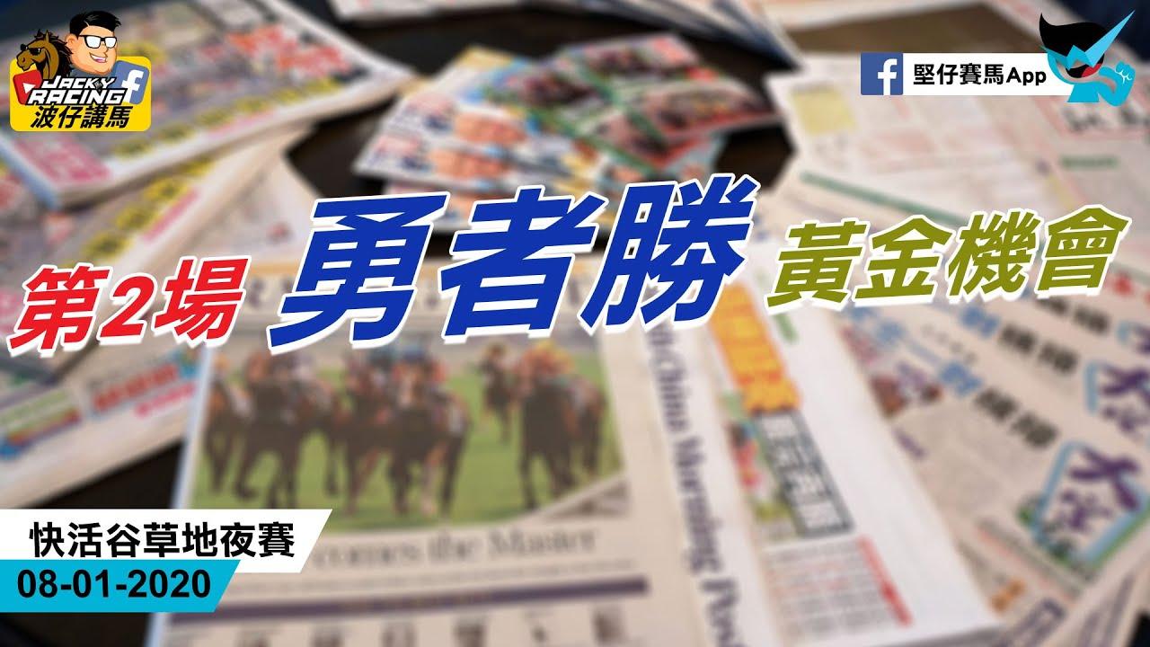 香港賽馬 8-1-2020 快活谷草地夜賽 - 波仔講馬 第2場 勇者勝 黃金機會 - YouTube