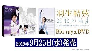 羽生結弦「進化の時」 Blu-ray&DVD 2019年9月25日発売決定! オリンピッ...