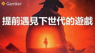 提前遇見下世代的遊戲——《荒野大鏢客救贖2 Red Dead Redemption II》鑒賞【就知道玩遊戲39】