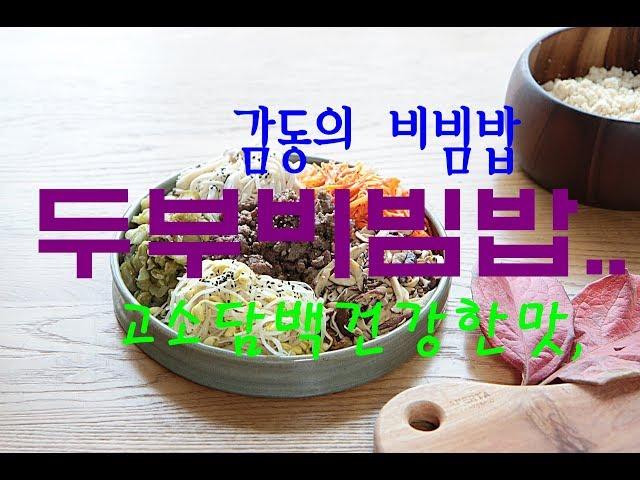 담백하고 고소한 두부비빔밥 건강한 두부요리 그리고