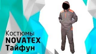 Костюм для рыбалки Novatex Тайфун(Купить костюм для рыбалки Novatex Тайфун https://spinningline.ru/novatex-tajfun-c-846_3211_38412_132438_148573.html Куртка: Не отстегивающийся..., 2016-09-19T15:09:20.000Z)