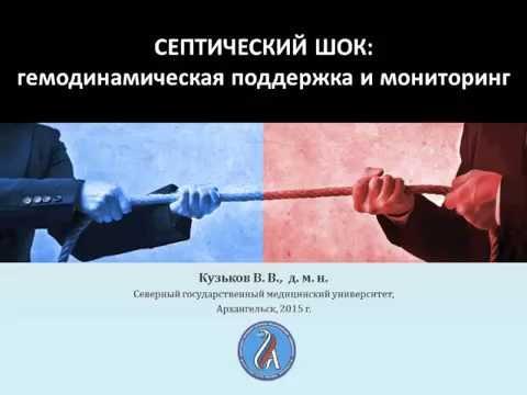 Септический шок поддержка и мониторинг Кузьков В.В.