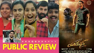 Yajamana Movie PUBLIC REVIEW | Challenging Star Darshan | Mumbai | Kannada Movie | Admin Ravi Gupta