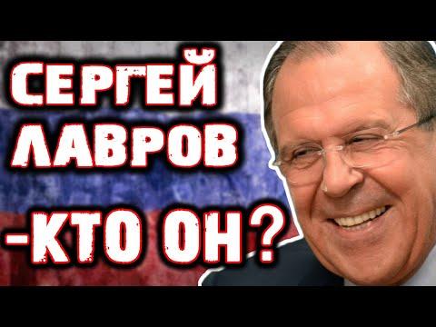 Смотреть СЕРГЕЙ ЛАВРОВ - КТО ОН? онлайн