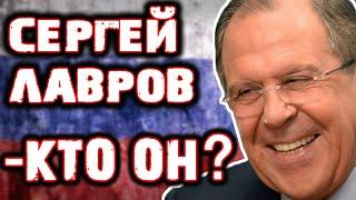 СЕРГЕЙ ЛАВРОВ - КТО ОН...?