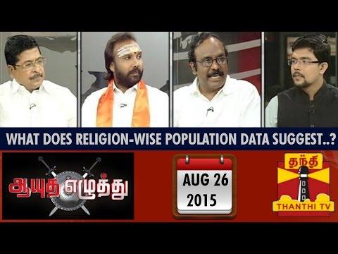 Ayutha Ezhuthu : What does Religion-Wise Population Data Suggest..? (26/8/15)