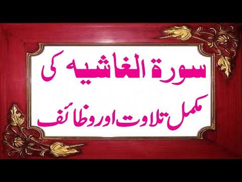 surat al ghashiyah | benefits of Surah Ghashiya | Surah Ghashiya ki Fazilat