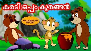 Malayalam Story for Children - കരടി ഒപ്പം കുരങ്ങൻ | Malayalam Fairy Tales | Moral Stories for Kids
