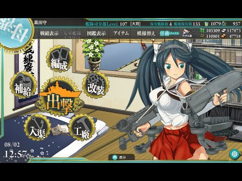 艦これ: 2015/08「水上打撃部隊」南方へ! - YouTube
