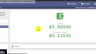 Заработок автоматом приложение|09.11.2019 GLOBUS-INTERCOM - Рекламное приложение! Доход сегодня, зар