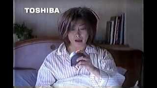 1996年ごろの東芝の冷蔵庫のCMです。中山美穂さんが出演されてます。電...