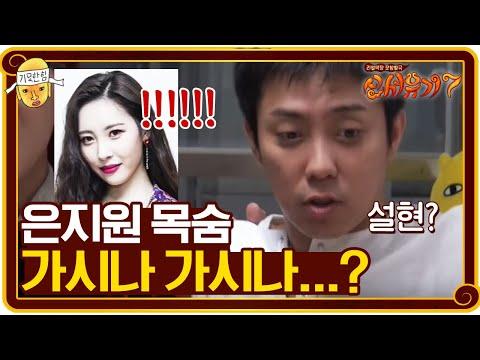 [대하 사극] 누가 틀렸는가? 이놈의 목을 당장 치시오!!! | 신서유기7 tvNbros7 191101 EP.2