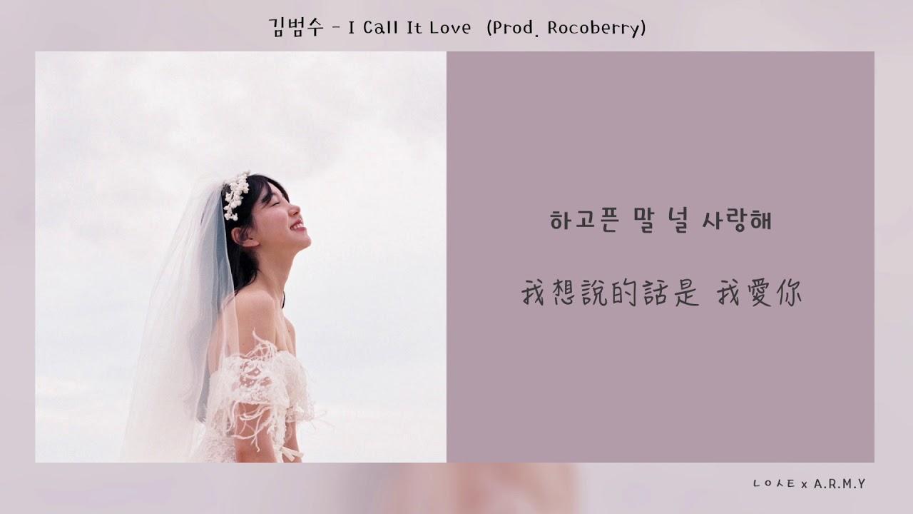 【韓繁中字】金範洙 (김범수) - I Call It Love (사랑이라 하자) (Prod. Rocoberry 로코베리) - YouTube