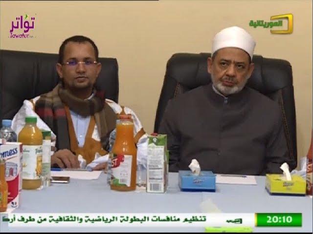 شيخ الأزهر أحمد الطيب يؤدي زيارة لقناة المحظرة ومقر المجلس الأعلى للفتوى والمظالم..
