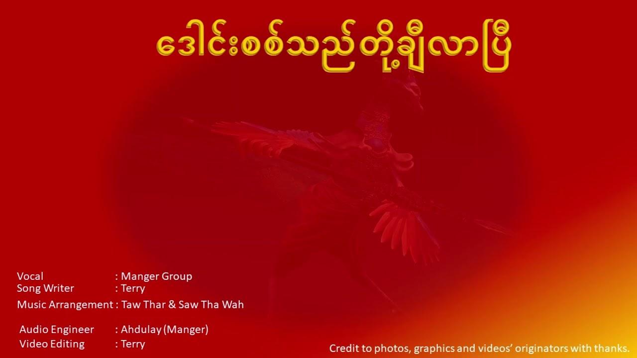 ဒေါင်းစစ်သည်တို့ချီလာပြီ - Manger Group
