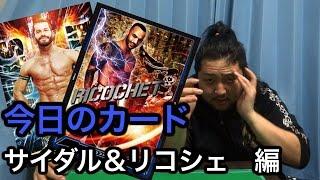 今日のカード! リコシェ&マットサイダル編