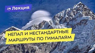Непал в несезон и нестандартные маршруты по Гималаям