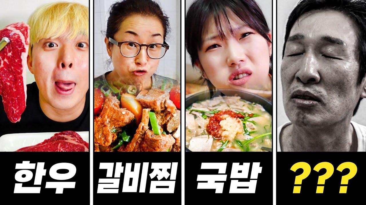 서열대로 먹는 서열먹방 한식 편!! 4등은 대체 뭘 먹을까?!ㅋㅋㅋㅋㅋ