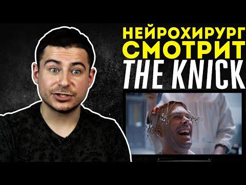 Реакция нейрохирурга на сериал Больница Никербокер #2 | Доктор смотрит Больницу Никербокер/The Knick