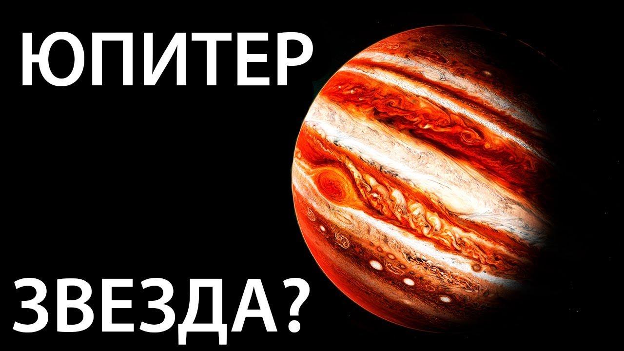 Может ли Юпитер превратиться в звезду? Что будет, если Юпитер станет звездой?