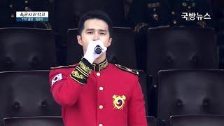빅스 켄/이재환 - 육군사관학교 제 77기 졸업 및 입관식 군악대 축하공연