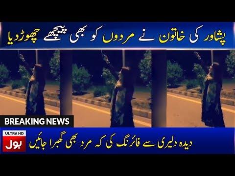 Peshawar Girl Aerial