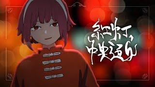 紅灯、中央通り / アザミ feat. コーサカ