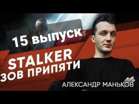 STALKER-Зов Припяти - Александр -15 выпуск