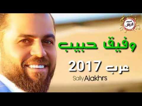 وفيق حبيب عرب 2017 thumbnail