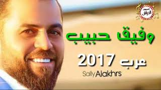 وفيق حبيب عرب 2017