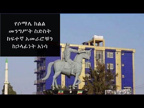Ethiopia: የሶማሌ ክልል መንግሥት ስድስት ከፍተኛ አመራሮቹን ከኃላፊነት አነሳ