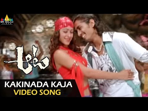 Aata Songs | Kakinada Kaja Kaja Video Song | Ileana, Siddharth | Sri Balaji Video
