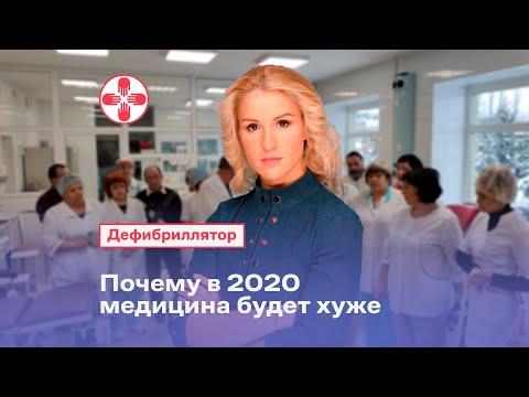 Почему в 2020 медицина будет хуже