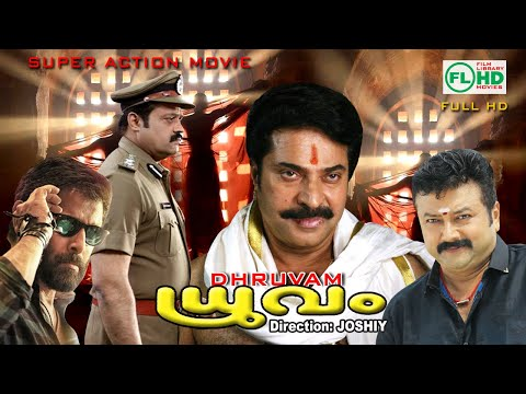 malayalam full movie nagavally chandramukhi apthamithr bhool bhoolaiha rajmohol films thriller movies horror movies malayalam classic films malayalam hit movies fazilmovies madhu muttam swargachithra movies evergreen hit movies innocent mohanlal movies nakulan oru murai vanthu pathaya pazham thamozh pattu bichu thirumala sureshgopi sobhana manichithra thazhu hd movies pappu latest upload movies new malayalam golden movies classic cinema popular upload movies tamil movies tamil full movies tamil movie : dhruvam  (malayalam )  starring: mammootty | sureshgopi | jayaram | vikram | ganeshan vijayaraghavan |gouthami |rudhra |tiger prabhakar | janardhanan |t.g.ravi  | babu namboothiri others lyrics : shibu chakravarthi  | m.d.rajendran | music :s