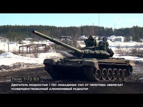 Новейший Танк Т-72