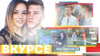 ВКУРСЕ (feat Gena Miller) - новое фифа-комьюнити/обещание Смолова/когда фуферы?