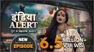 India Alert    New Episode 188    Kinnar Ka Shraap ( किन्नर का श्राप )    इंडिया अलर्ट Dangal TV