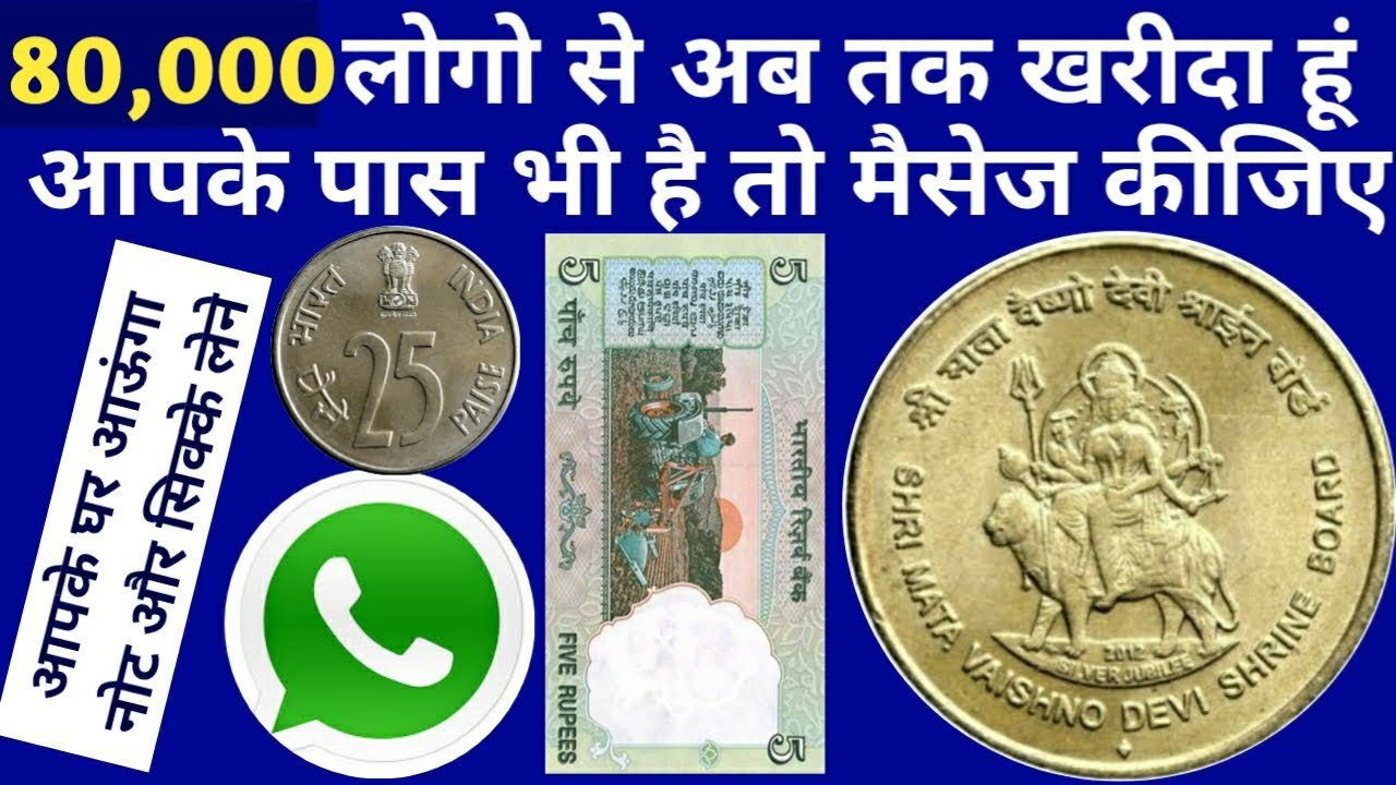Old coin and note buyer in India contact number/Old coin and note value 2020 //Online Paisa√√