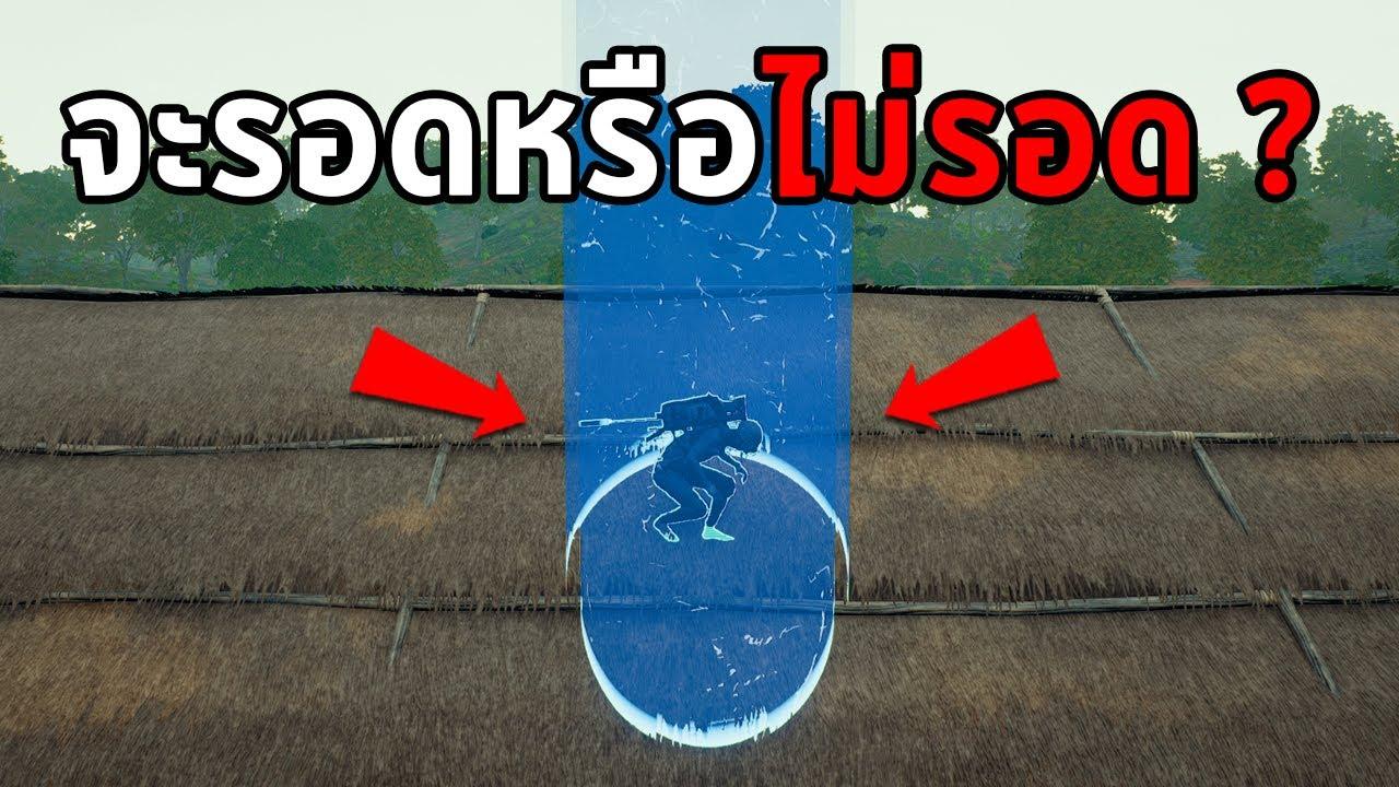 นี่คือความฮาวง Blue Zone สุดท้ายที่เกิดขึ้นในเกม PUBG (พับจีอะไรเนี่ย Ep.4)